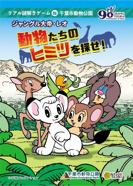 ジャングル大帝・レオ 動物たちのヒミツを探せ!@千葉市動物公園<9/1(土)~1/31(木)>【期間延長】