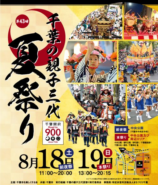 【H30情報】第43回千葉の親子三代夏祭り@千葉中央公園他<8/18(土)・19(日)>