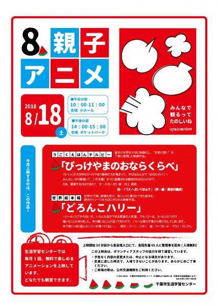 親子アニメ上映会@千葉市生涯学習センター<8/18(土)>