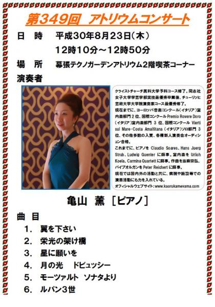 第349回アトリウムコンサート@幕張テクノガーデン<8/23(木)>