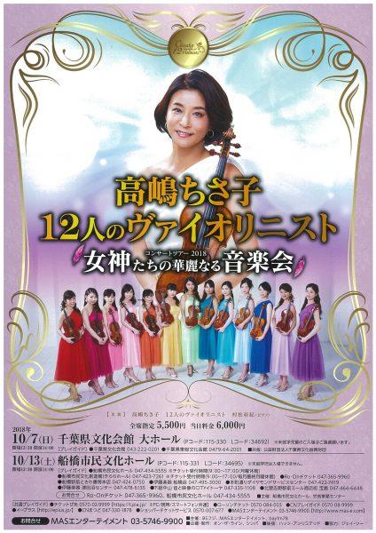 高嶋ちさ子 12人のヴァイオリニストコンサートツアー2018@千葉県文化会館<10/7(日)>
