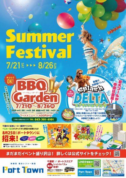 Summer Festival 2018@千葉ポートタウン<7/21(土)~8/26(日)※一部9/29(土)まで>