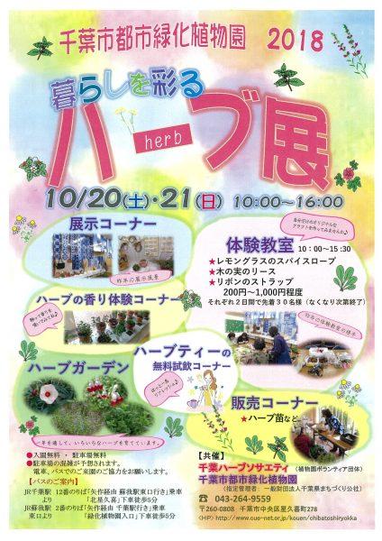 暮らしを彩るハーブ展@千葉市都市緑化植物園<10/20(土)・21(日)>