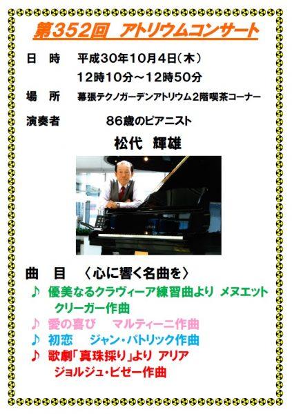 第352回アトリウムコンサート@幕張テクノガーデン<10/4(木)>