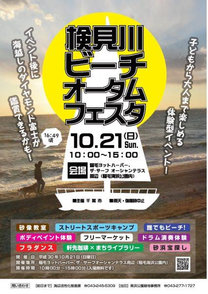 検見川ビーチオータムフェスタ@稲毛海浜公園<10/21(日)>