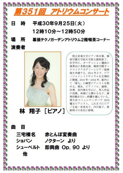 第351回アトリウムコンサート@幕張テクノガーデン<9/25(火)>