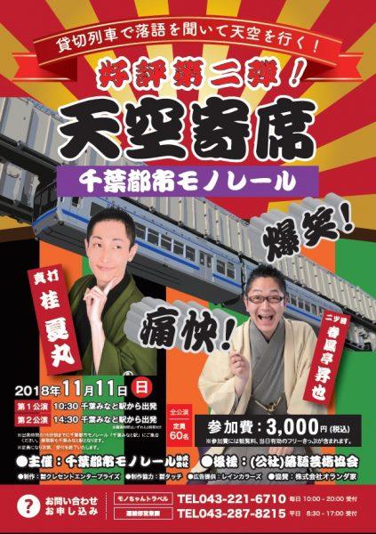 天空寄席@千葉モノレール<11/11(日)>