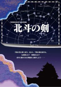プラネタリウム一般投影「北斗の剣(つるぎ)」@千葉市科学館<9/26(水)上映開始>