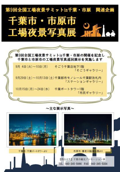 千葉市・市原市 工場夜景写真展@千葉ポートタワー<10/15(月)~24(水)>