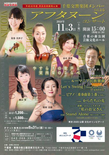 アフタヌーンコンサート@青葉の森公園芸術文化ホール<11/3(土・祝)>