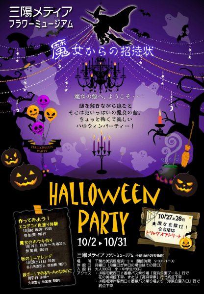 ハロウィンパーティー@三陽メディアフラワーミュージアム<10/2(火)~31(水)>