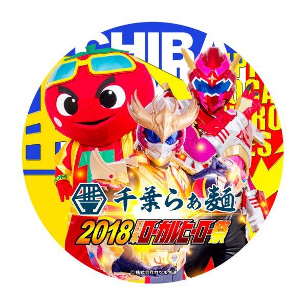 2018日本ローカルヒーロー祭@蘇我<9/29(土)・30(日)>