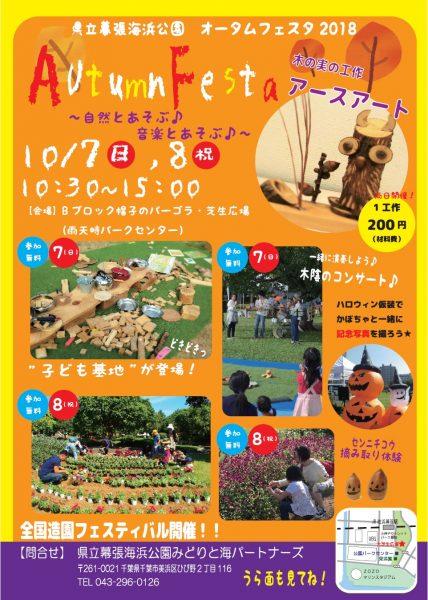 オータムフェスタ@幕張海浜公園<10/7(日)・8(月・祝)>