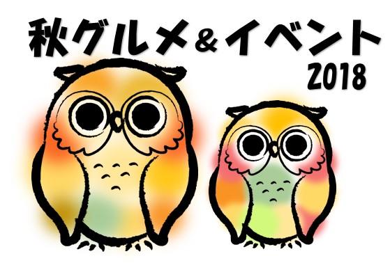 千葉市で楽しめるこの秋おすすめのグルメ&イベント情報☆2018