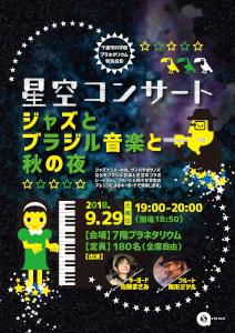 星空コンサート「ジャズとブラジル音楽と秋の夜」@千葉市科学館プラネタリウム<9/29(土)>