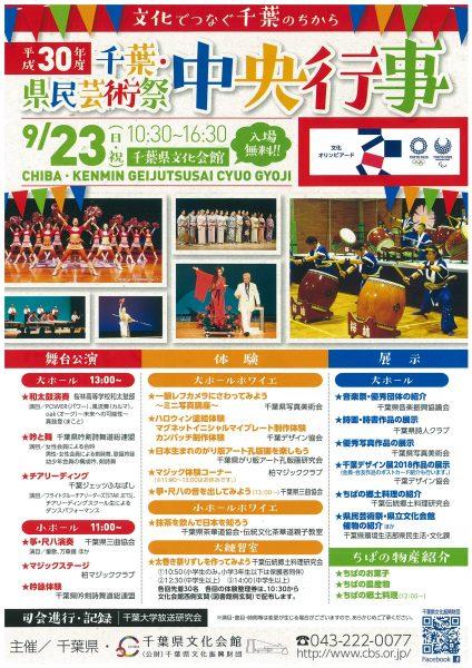 平成30年度千葉・県民芸術祭 中央行事@千葉県文化会館<9/23(日・祝)>