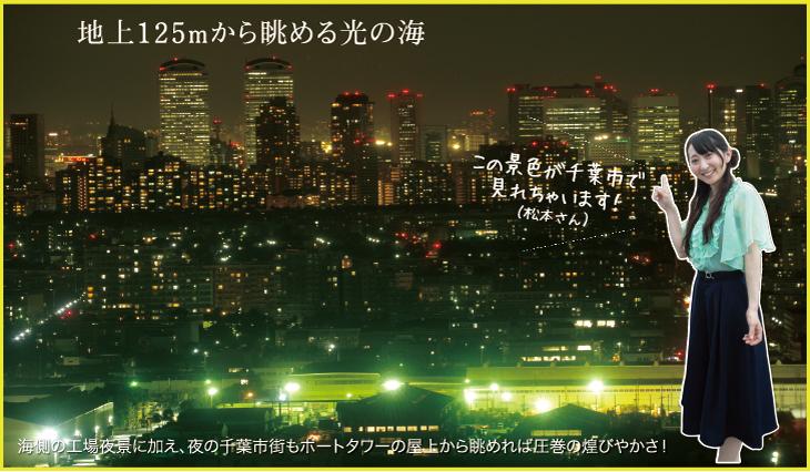 地上125mから眺める光の海 この景色が千葉市で見れちゃいます!(松本さん)海側の工場夜景に加え、夜の千葉市街もポートタワーの屋上から眺めれば圧巻の煌びやかさ!