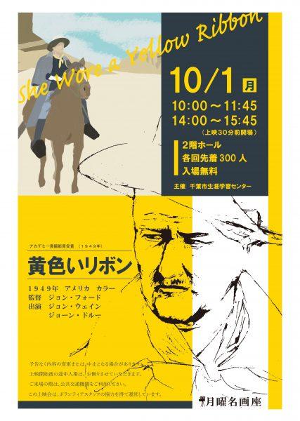 月曜名画座「黄色いリボン」@千葉市生涯学習センター<10/1(月)>