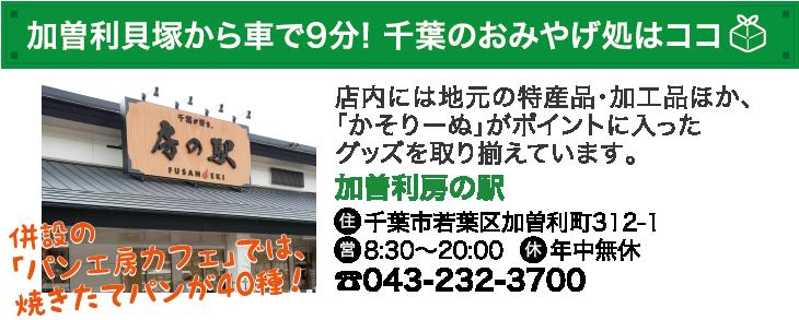 加曽利貝塚から車で9分! 千葉のおみやげ処はココ