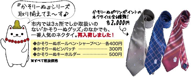 かそりーぬがワンポイントのネクタイは全6種類!