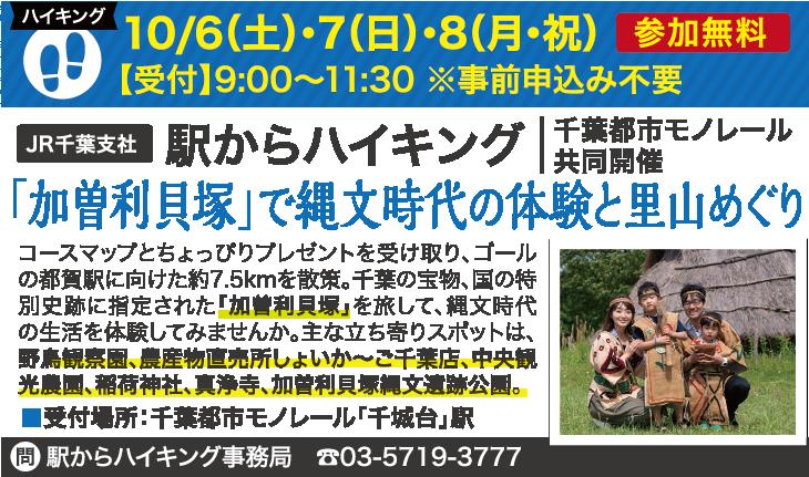 千葉都市モノレール共同開催 駅からハイキング 「加曽利貝塚」で縄文時代の体験と里山めぐり