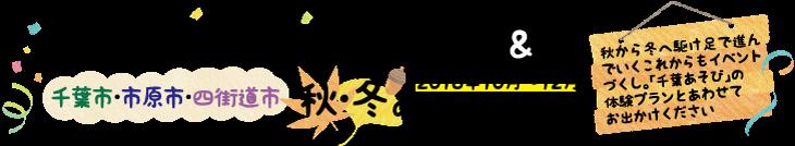 体験プランカレンダー 千葉市・市原市・四街道市 秋・冬のイベント情報