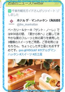 公式Twitterアカウントをはじめました!@千葉市観光ガイド