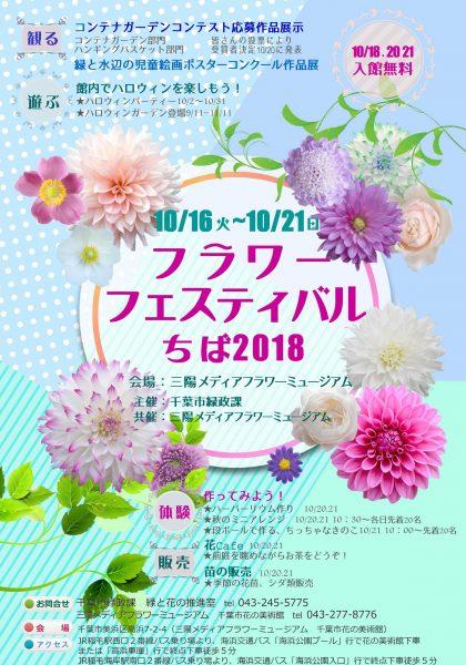 フラワーフェスティバルちば2018@三陽メディアフラワーミュージアム<10/16(火)~21(日)>