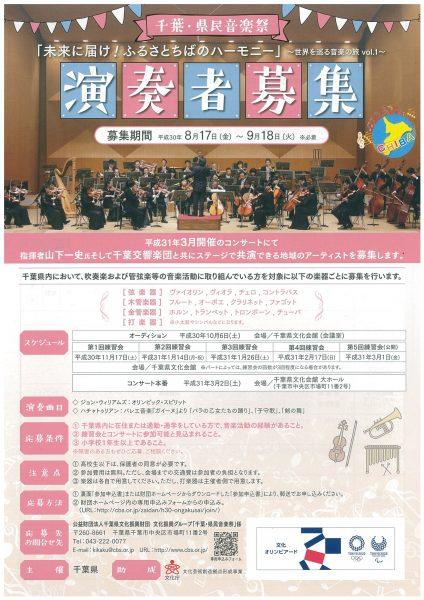 千葉・県民音楽祭 オーディション開催@千葉県文化会館<10/6(土)>