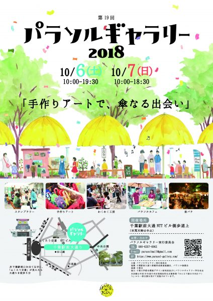 パラソルギャラリー2018@千葉駅前大通り<10/6(土)、7(日)>