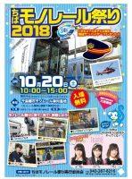 ちばモノレール祭り 2018@千葉モノレール車両基地<10/20(土)>