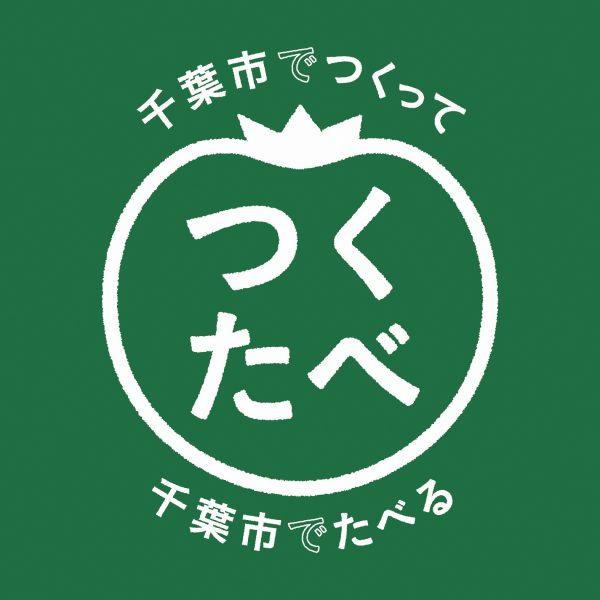 千葉市つくたべプロジェクト in ZOZOマリンスタジアム<9/19(水)>