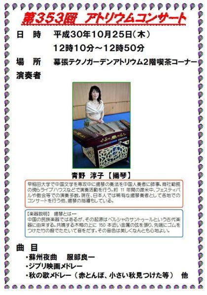第353回アトリウムコンサート@幕張テクノガーデン<10/25(木)>