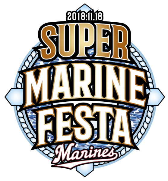 スーパーマリンフェスタ2018 マリーンズファン感謝デー<11/18(日)>