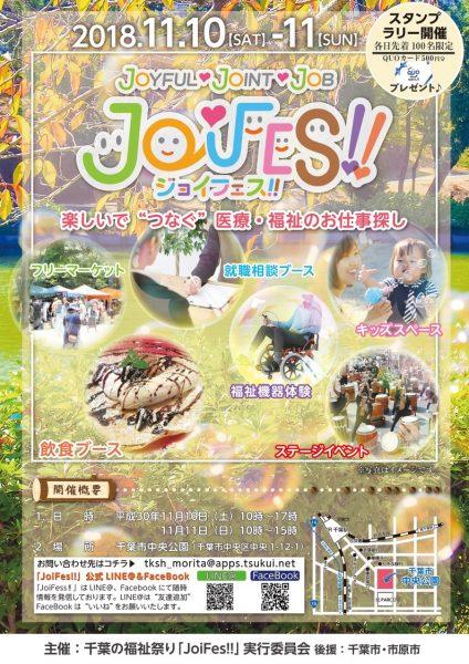 千葉の福祉祭り Joi Fes!!@千葉市中央公園 <11/10(土)・11(日)>