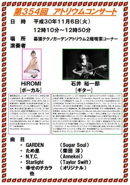 第354回アトリウムコンサート@幕張テクノガーデン<11/6(火)>
