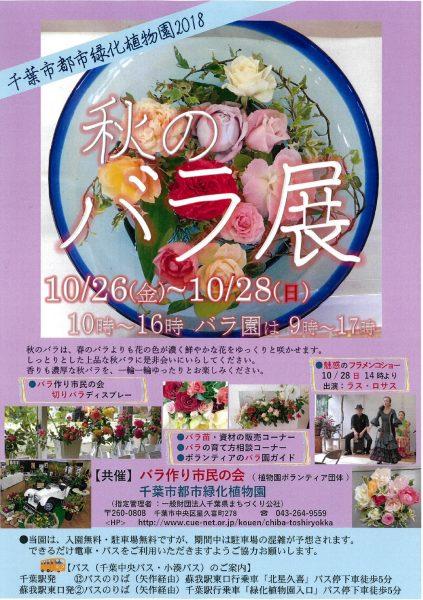 秋のバラ展@千葉市都市緑化植物園<10/26(金)~28(日)>