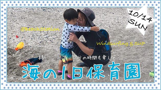 「海の1日保育園」ご案内@検見川の浜<10/14(日)>
