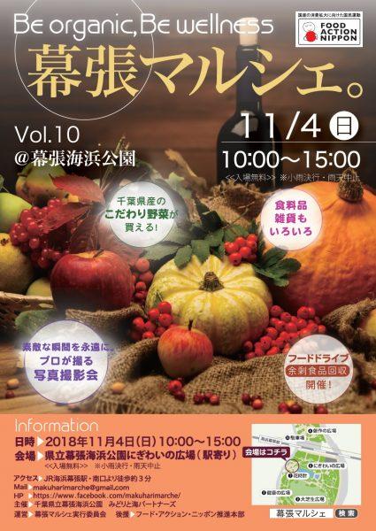 幕張マルシェ。vol.10@幕張海浜公園<11/4(日)>