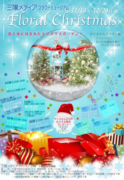 フローラルクリスマス@三陽メディアフラワーミュージアム<11/13(火)~12/24(月)>