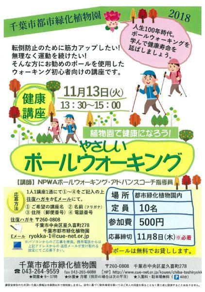 健康講座『やさしいポールウォーキング』@千葉都市緑化植物園<11/13(火)>