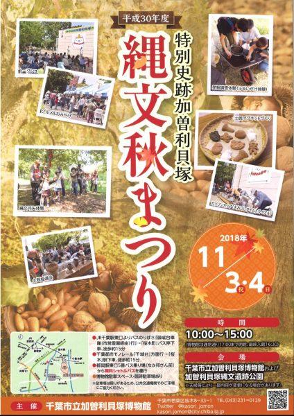 縄文秋まつり@加曽利貝塚博物館<11/3(土・祝)・4(日)>