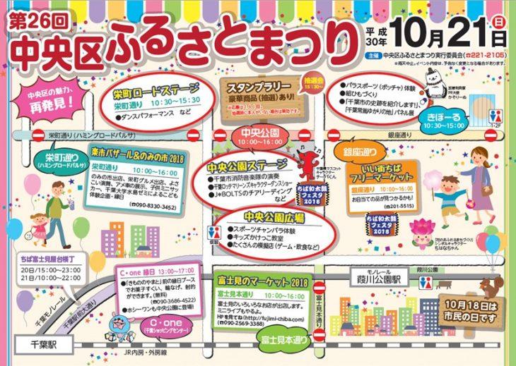 第26回中央区ふるさとまつり詳細情報!@千葉中央公園<10/21(日)>