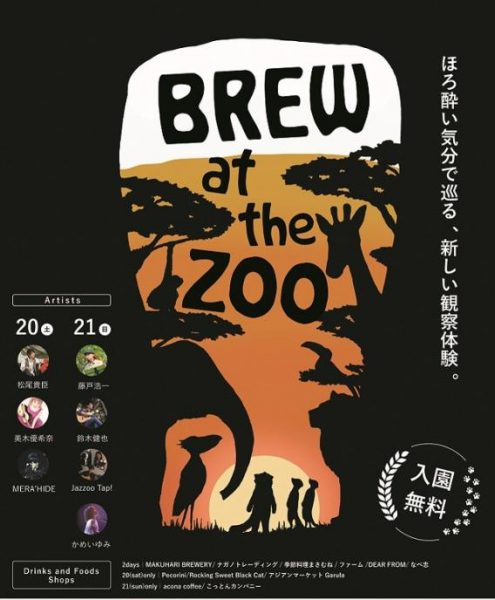 BREW at the ZOO@千葉市動物公園<10/20(土)・21(日)>