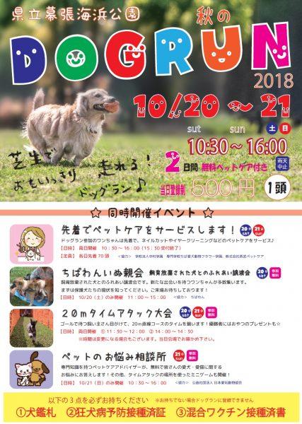 秋のドッグランin幕張海浜公園<10/20(土)・21(日)>
