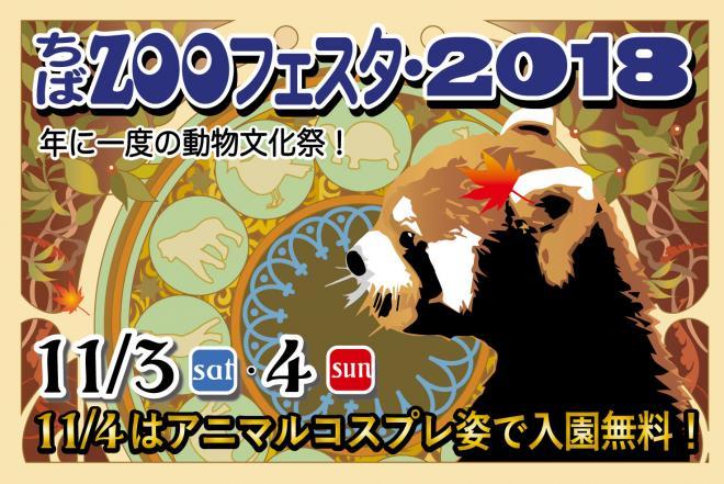 ちばZOOフェスタ・2018@千葉市動物公園<11/3(土)・4(日)>