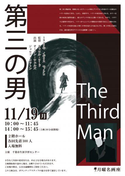月曜名画座「第三の男」@千葉市生涯学習センター<11/19(月)>