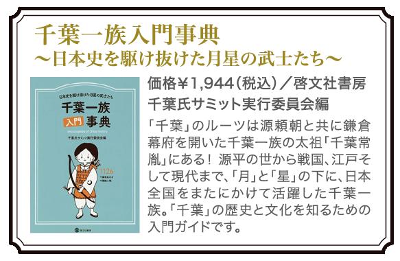 千葉一族入門事典 日本史を駆け抜けた月星の武士たち
