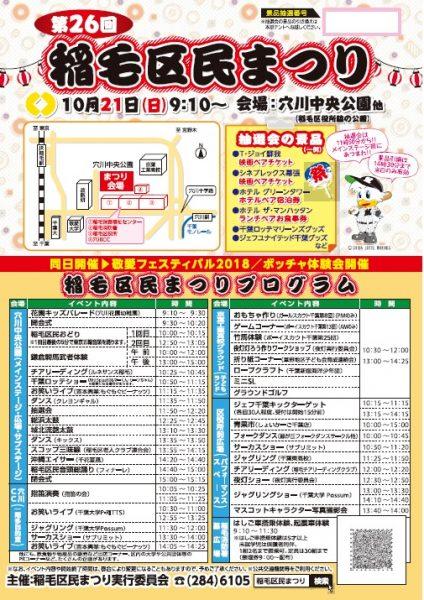 第26回稲毛区民まつり@穴川中央公園他<10/21(日)>