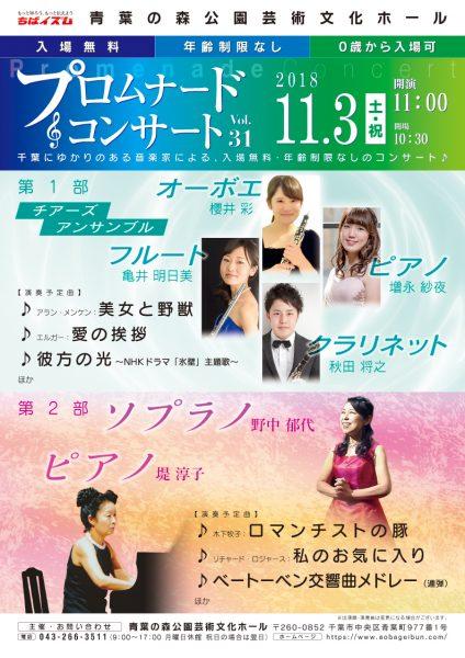 プロムナードコンサートvol.31@青葉の森公園芸術文化ホール<11/3(土)>